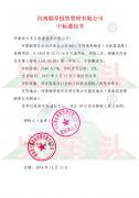 """火车头""""牌烟草肥在""""中国烟草总公司河南省公司2015年度烟用物资(无机复混"""