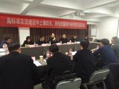 高标准农田建设中土壤改良耕地质量提升指导意见座谈会在郑州召开