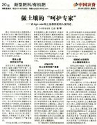 """中国农资:做土壤的""""呵护专家""""——访Agri-star万博manbetx官网电脑促根剂发明人张传忠"""