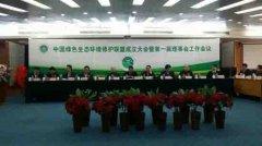 我公司被中国绿色环境生态联盟选为常务副理事长单位