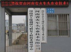 """热烈庆贺""""河南省土壤调理与修复工程技术研究中心""""挂牌成立"""